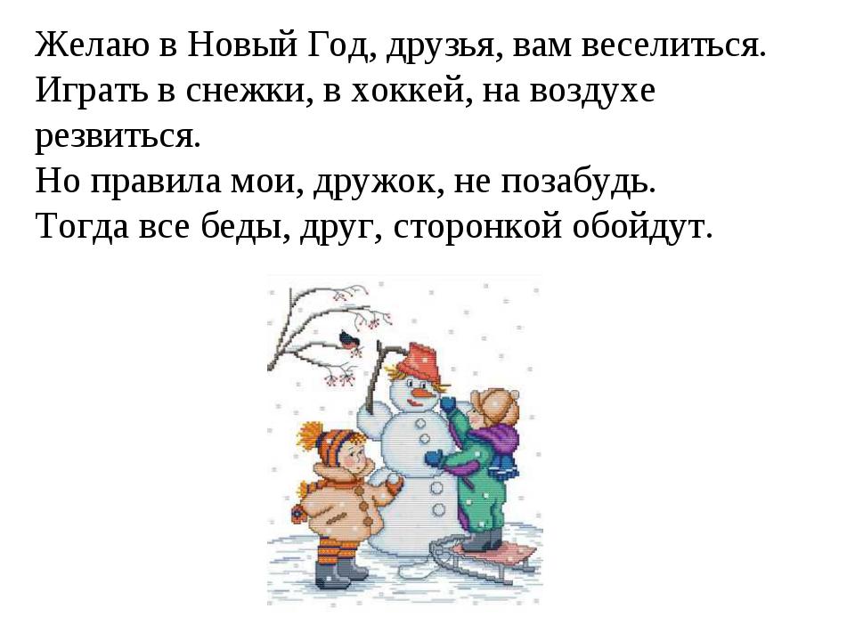 Желаю в Новый Год, друзья, вам веселиться. Играть в снежки, в хоккей, на возд...