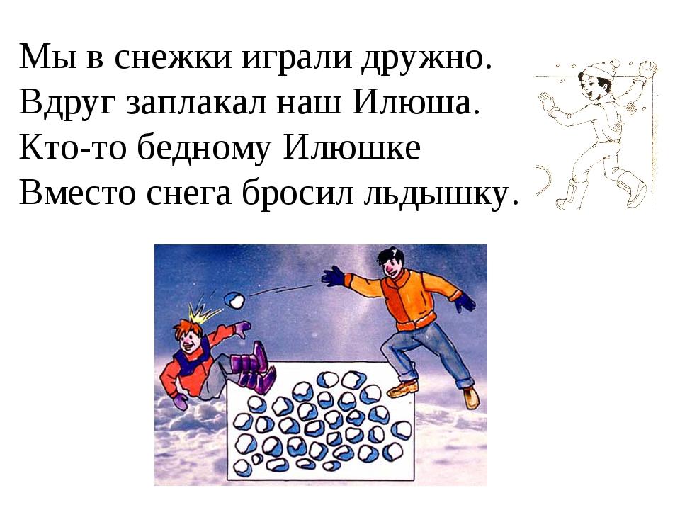 Мы в снежки играли дружно. Вдруг заплакал наш Илюша. Кто-то бедному Илюшке Вм...
