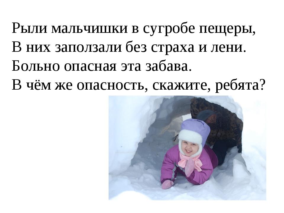 Рыли мальчишки в сугробе пещеры, В них заползали без страха и лени. Больно оп...