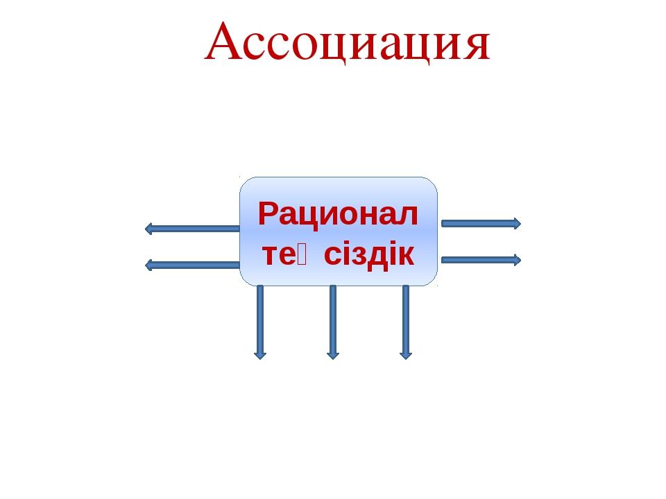 Рационал теңсіздік Ассоциация