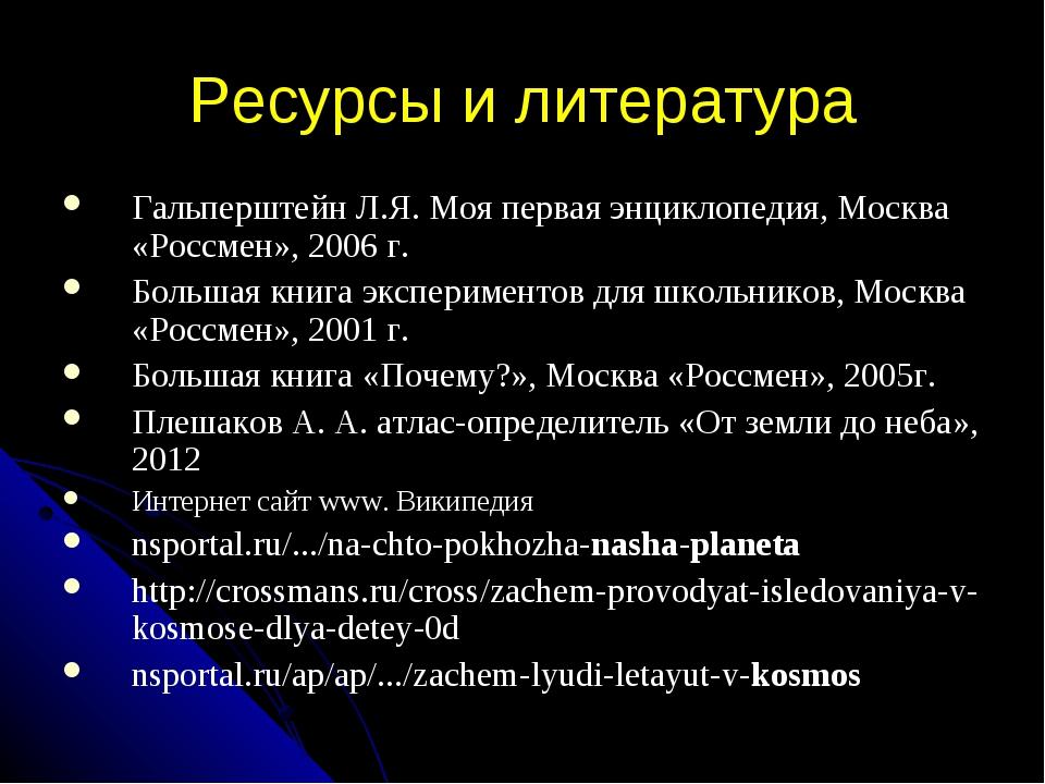 Ресурсы и литература Гальперштейн Л.Я. Моя первая энциклопедия, Москва «Россм...