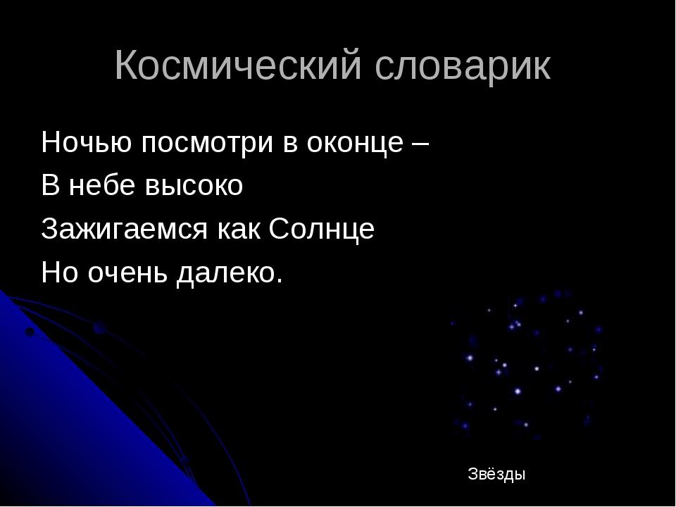 Космический словарик Ночью посмотри в оконце – В небе высоко Зажигаемся как С...