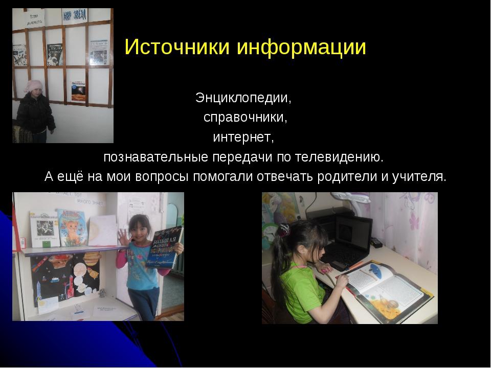 Источники информации Энциклопедии, справочники, интернет, познавательные пере...