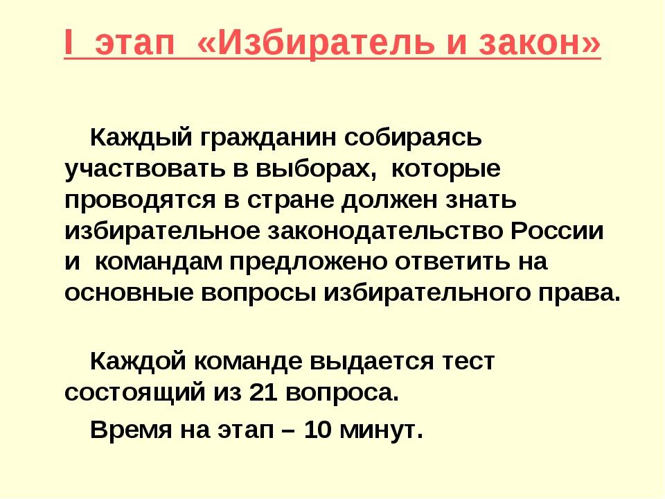 I этап «Избиратель и закон» Каждый гражданин собираясь участвовать в выборах,...