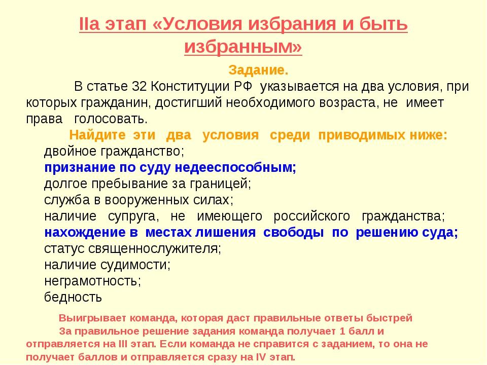 IIа этап «Условия избрания и быть избранным» Задание. В статье 32 Конституции...