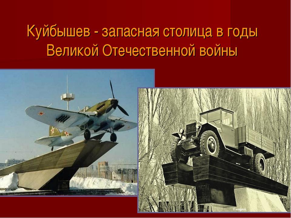 Куйбышев - запасная столица в годы Великой Отечественной войны