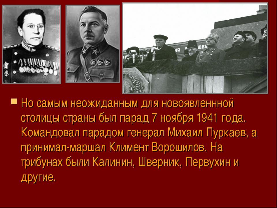 Но самым неожиданным для новоявленнной столицы страны был парад 7 ноября 1941...