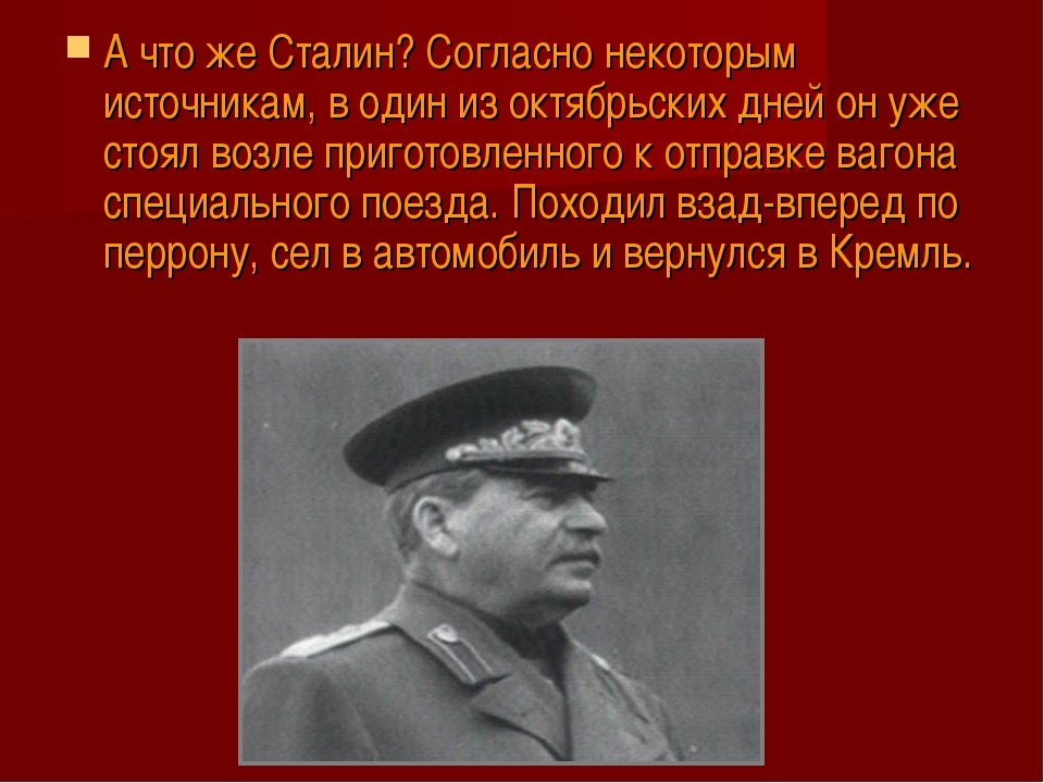 А что же Сталин? Согласно некоторым источникам, в один из октябрьских дней он...
