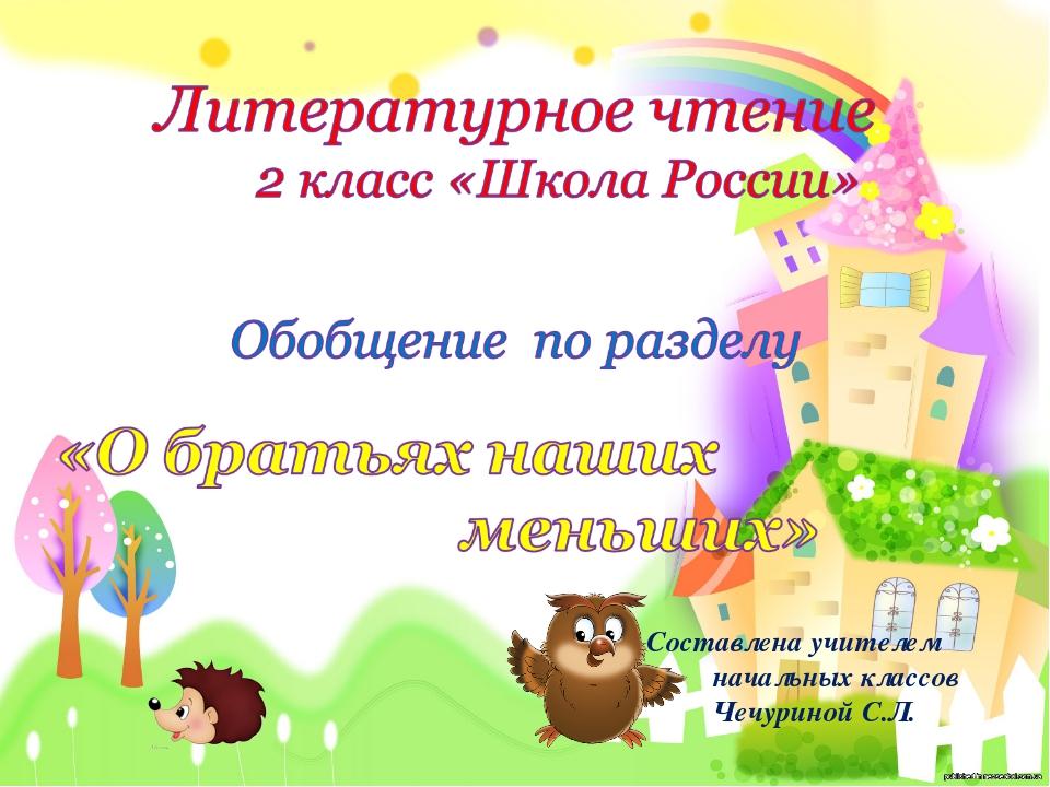 Составлена учителем начальных классов Чечуриной С.Л.