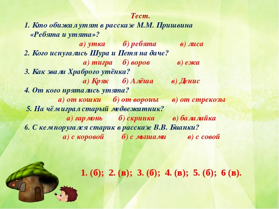 Тест. 1. Кто обижал утят в рассказе М.М. Пришвина «Ребята и утята»? а) утка б...