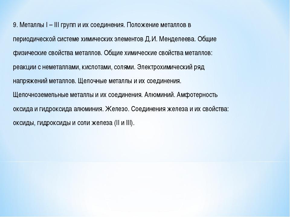 9. Металлы I – III групп и их соединения. Положение металлов в периодической...