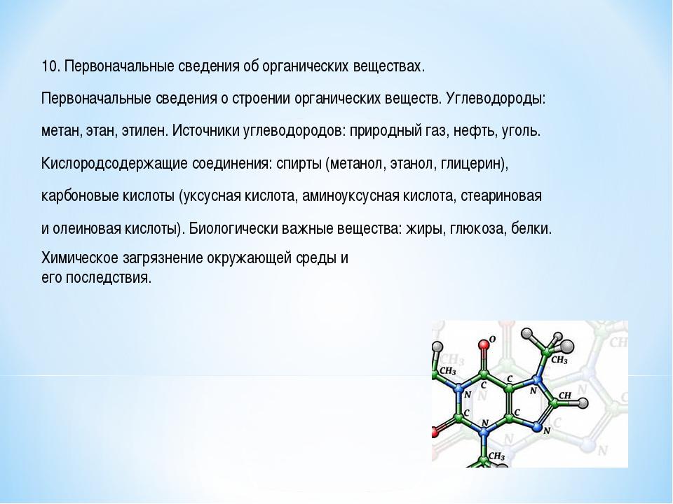 10. Первоначальные сведения об органических веществах. Первоначальные сведени...