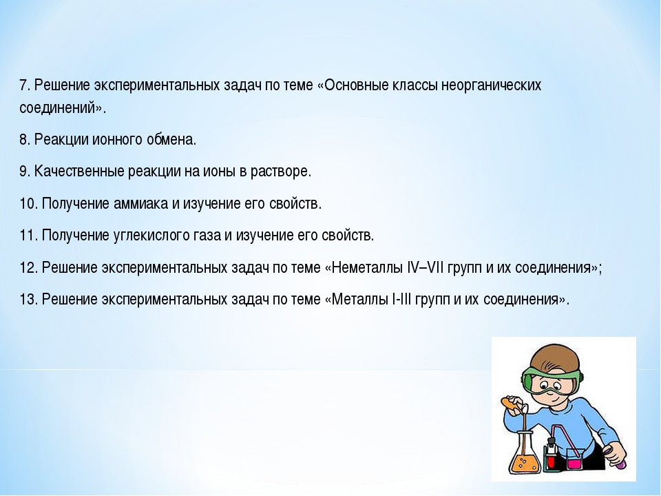 7. Решение экспериментальных задач по теме «Основные классы неорганических со...