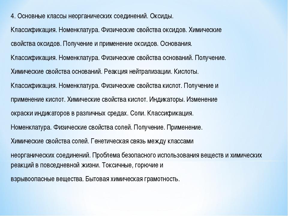 4. Основные классы неорганических соединений. Оксиды. Классификация. Номенкла...