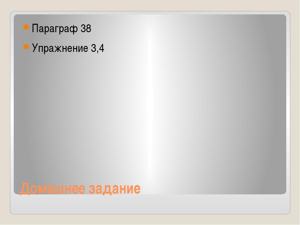 Домашнее задание Параграф 38 Упражнение 3,4