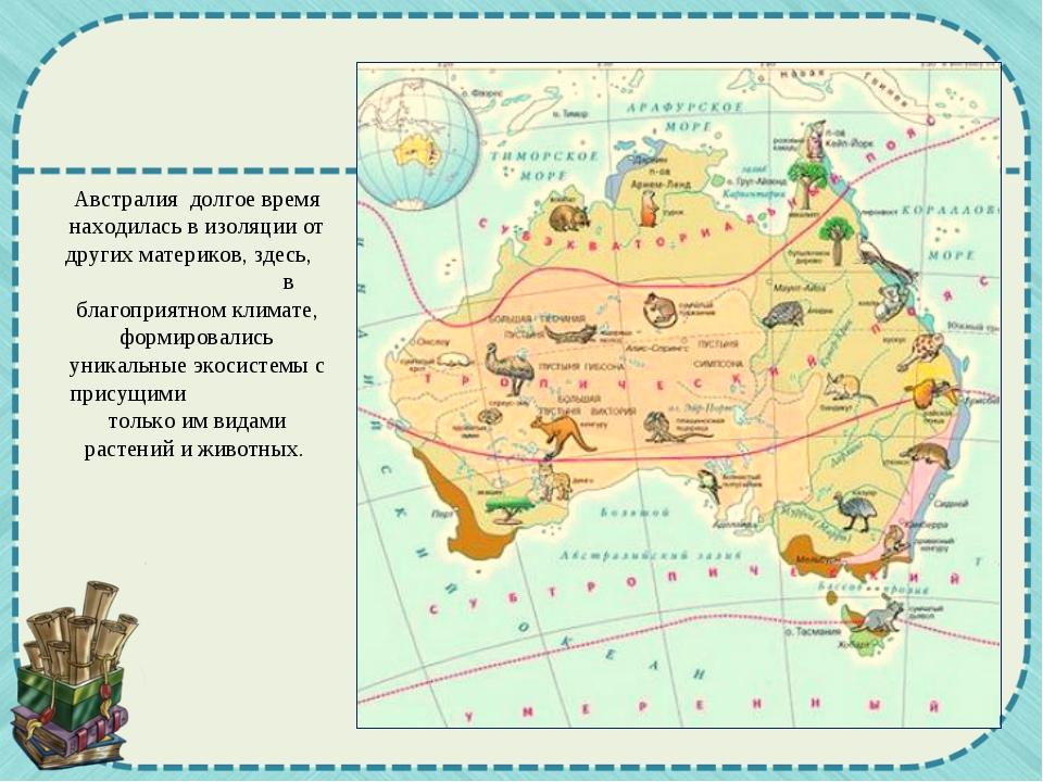 Австралия долгое время находилась в изоляции от других материков, здесь, в бл...