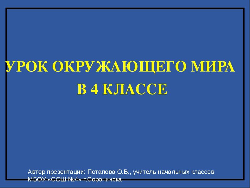 Автор презентации: Потапова О.В., учитель начальных классов МБОУ «СОШ №4» г.С...