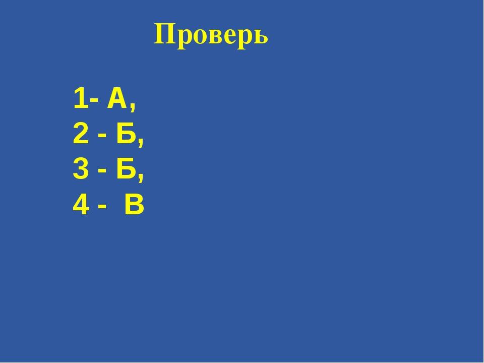 Проверь 1- А, 2 - Б, 3 - Б, 4 - В