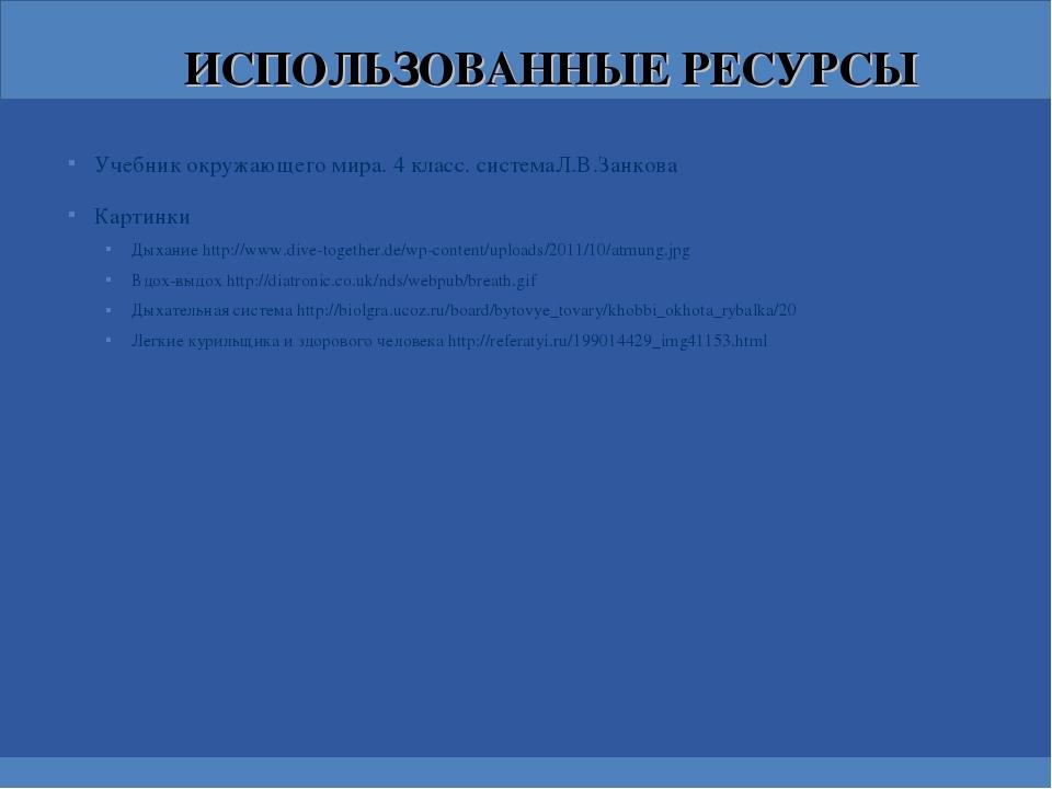 ИСПОЛЬЗОВАННЫЕ РЕСУРСЫ Учебник окружающего мира. 4 класс. системаЛ.В.Занкова...