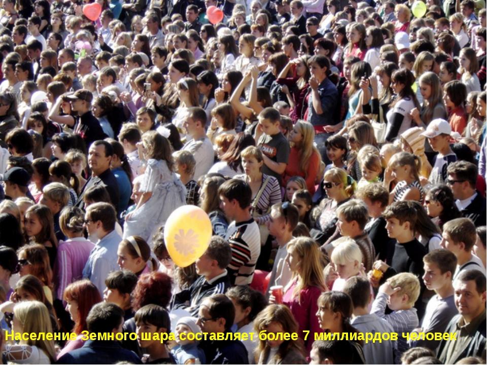 Население Земного шара составляет более 7 миллиардов человек