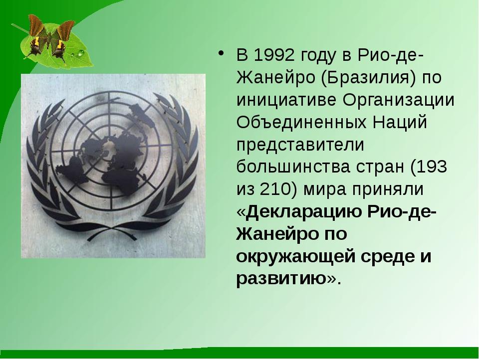 В 1992 году в Рио-де-Жанейро (Бразилия) по инициативе Организации Объединенны...