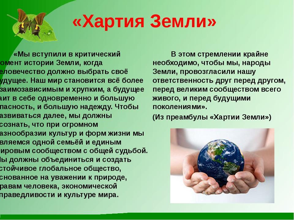 «Хартия Земли» «Мы вступили в критический момент истории Земли, когда человеч...