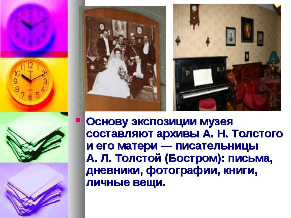 Основу экспозиции музея составляют архивы А.Н.Толстого и его матери— писат...