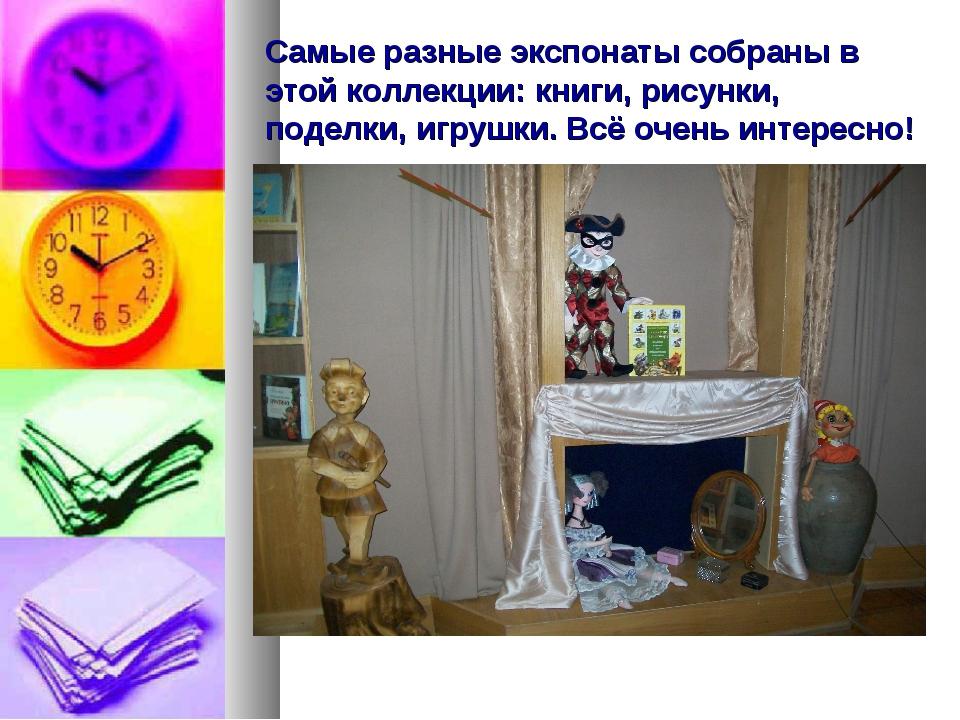 Самые разные экспонаты собраны в этой коллекции: книги, рисунки, поделки, игр...