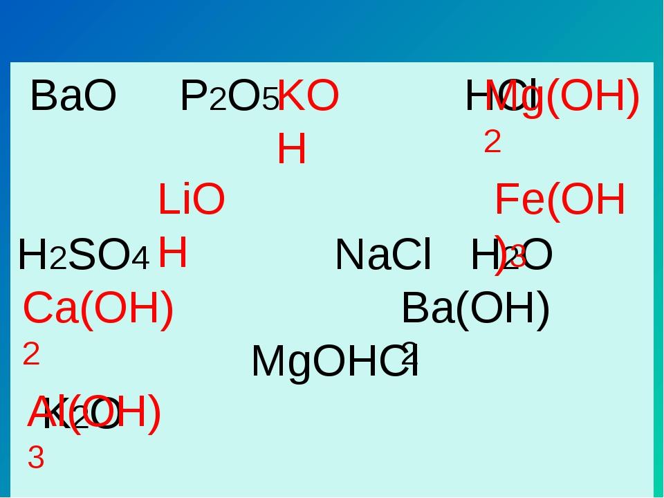 BaO P2O5 HCl H2SO4 NaCl H2O MgOHCl K2O NO AgNO3 CaO Al2O3 KOH Mg(OH)2 LiOH F...
