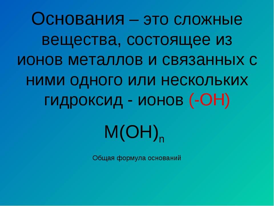 Основания – это сложные вещества, состоящее из ионов металлов и связанных с н...