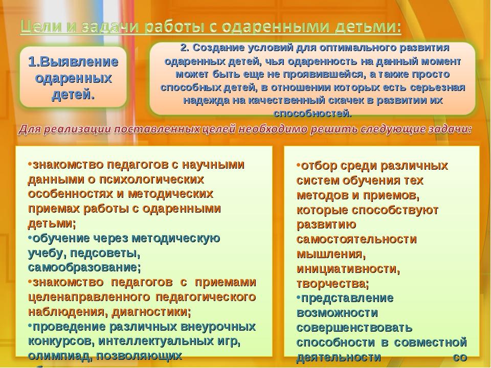 знакомство педагогов с научными данными о психологических особенностях и мето...