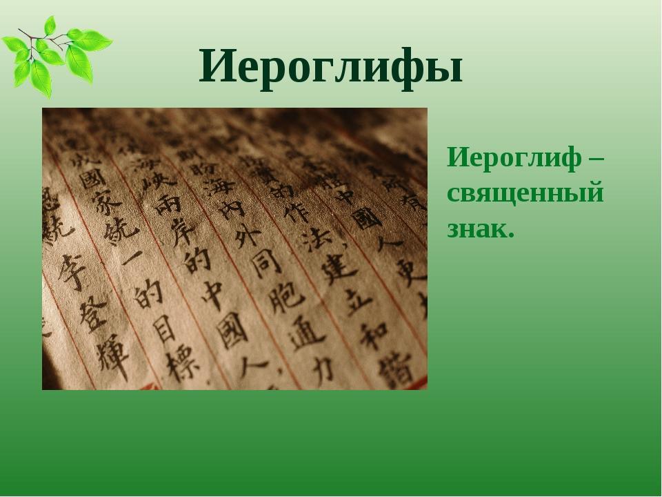 Иероглифы Иероглиф – священный знак.