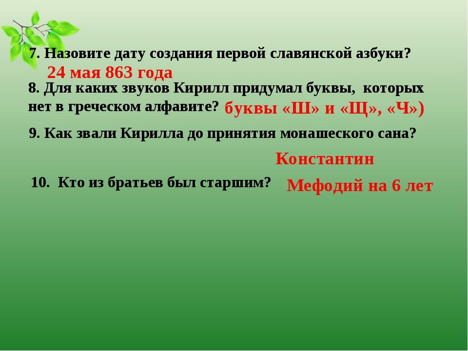 7. Назовите дату создания первой славянской азбуки? 24 мая 863 года 8. Для ка...