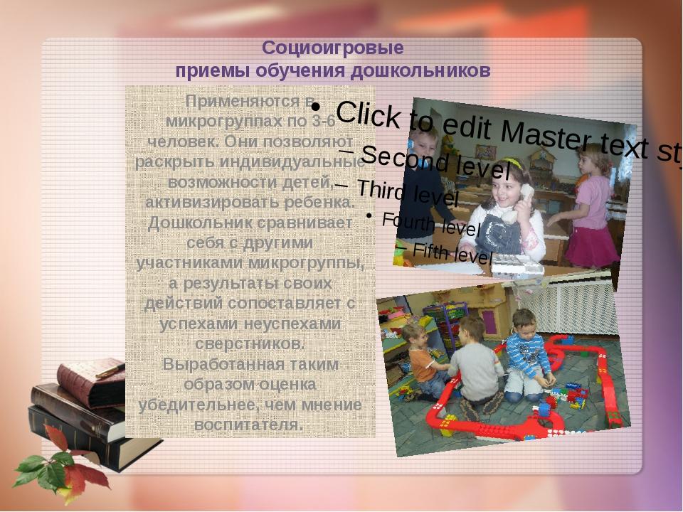 Социоигровые приемы обучения дошкольников Применяются в микрогруппах по 3-6 ч...