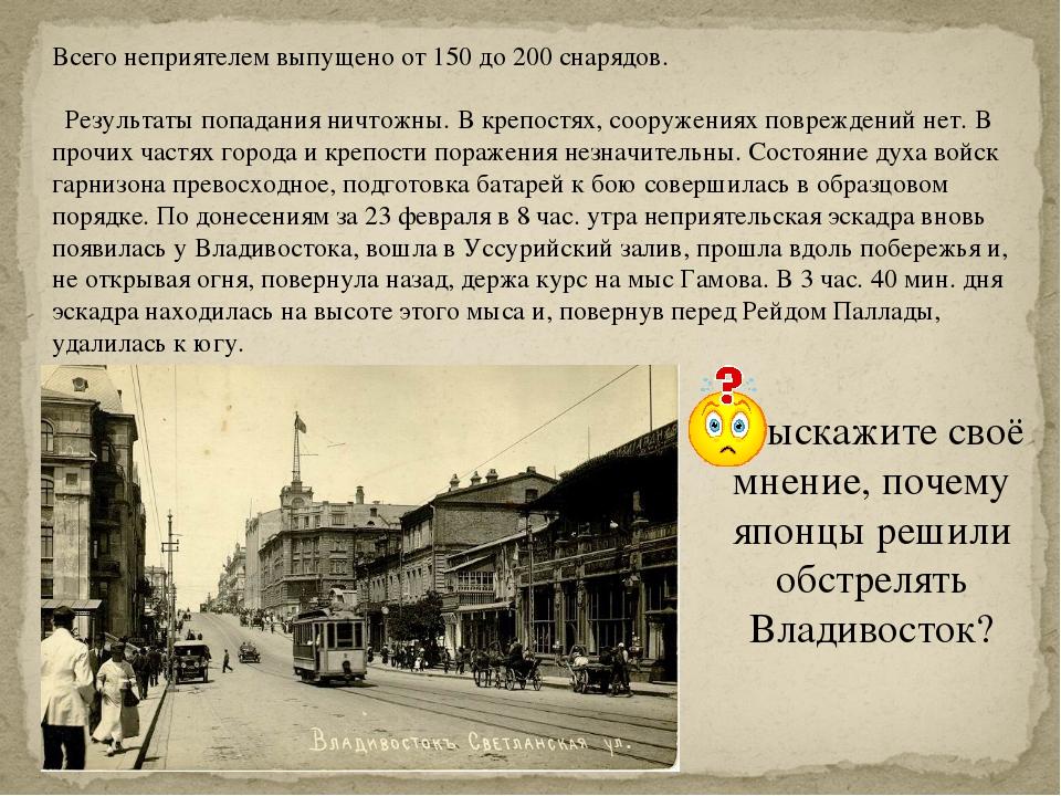 Выскажите своё мнение, почему японцы решили обстрелять Владивосток? Всего не...
