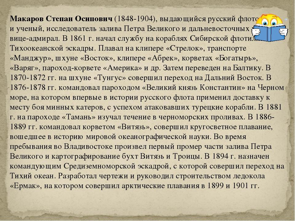Макаров Степан Осипович (1848-1904), выдающийся русский флотоводец и ученый,...