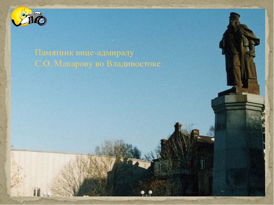 Памятник вице-адмиралу С.О. Макарову во Владивостоке