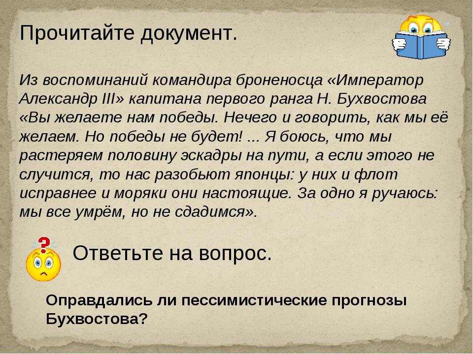 Прочитайте документ. Из воспоминаний командира броненосца «Император Александ...