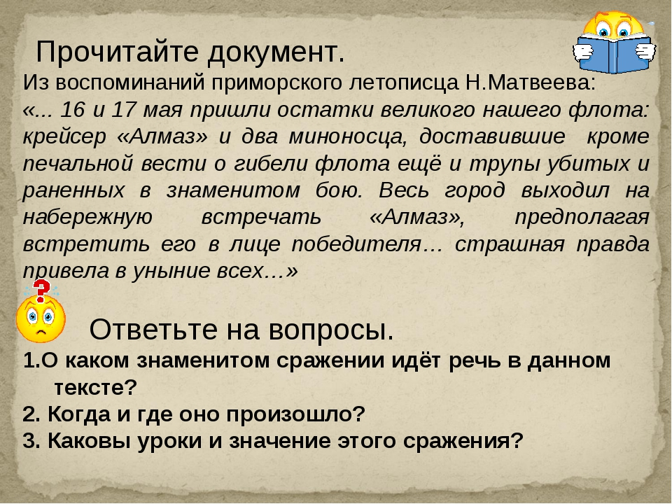 Прочитайте документ. Из воспоминаний приморского летописца Н.Матвеева: «......