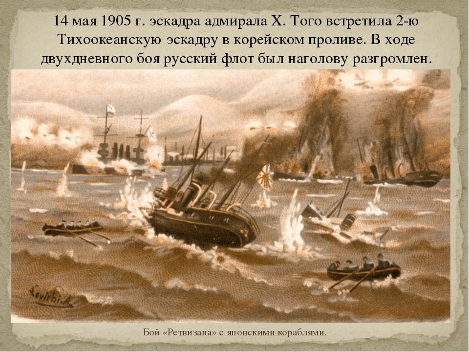 Бой «Ретвизана» с японскими кораблями. 14 мая 1905 г. эскадра адмирала Х. Тог...