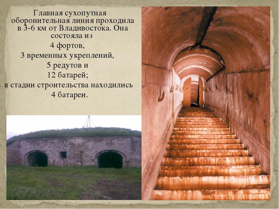 Главная сухопутная оборонительная линия проходила в 3-6 км от Владивостока....