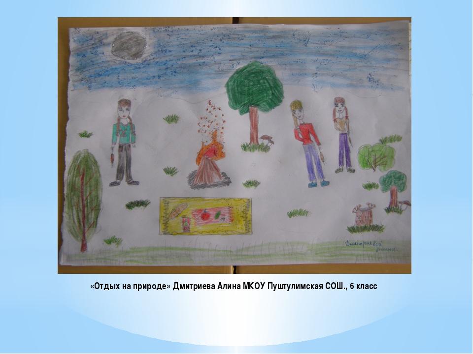 «Отдых на природе» Дмитриева Алина МКОУ Пуштулимская СОШ., 6 класс