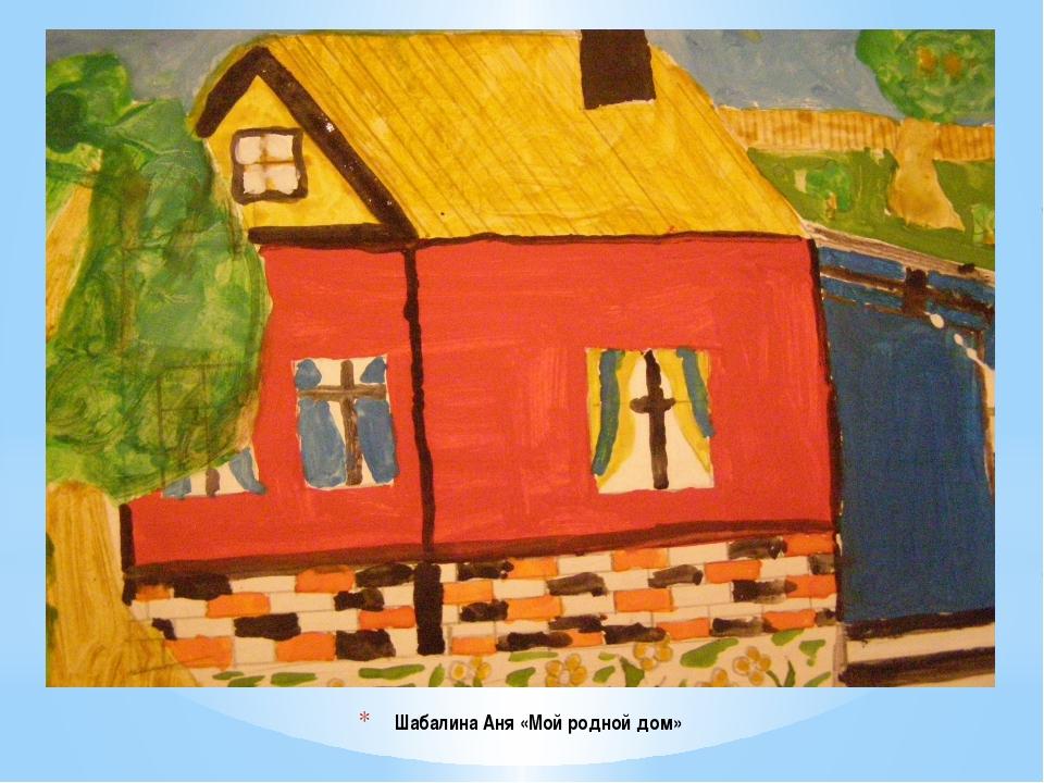 Шабалина Аня «Мой родной дом»