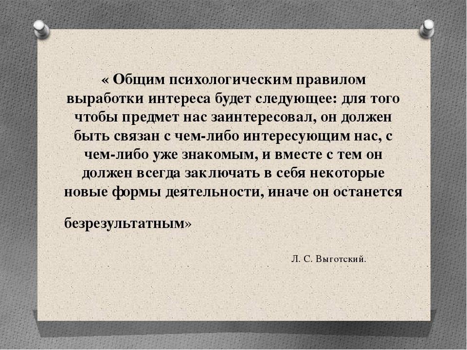 « Общим психологическим правилом выработки интереса будет следующее: для того...