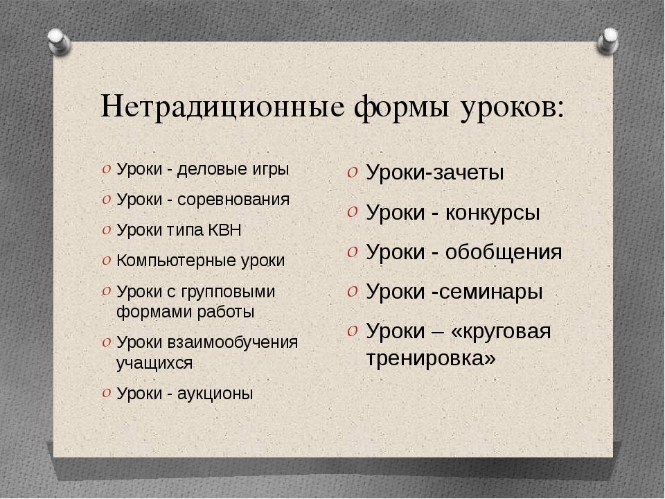 Нетрадиционные формы уроков: Уроки - деловые игры Уроки - соревнования Уроки...