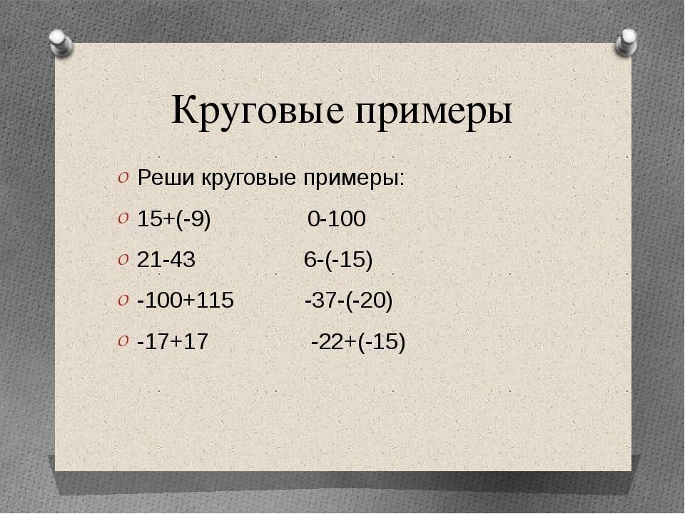 Карточки для индивидуальной и групповой работы 4,6-(3,2+х)=1,2 (m-32,6)•2,4=1...
