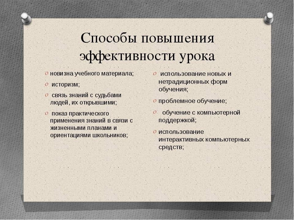 Способы повышения эффективности урока новизна учебного материала; историзм; с...