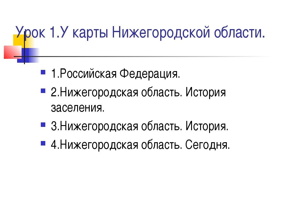 Урок 1.У карты Нижегородской области. 1.Российская Федерация. 2.Нижегородская...
