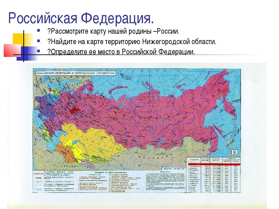 Российская Федерация. ?Рассмотрите карту нашей родины –России. ?Найдите на ка...