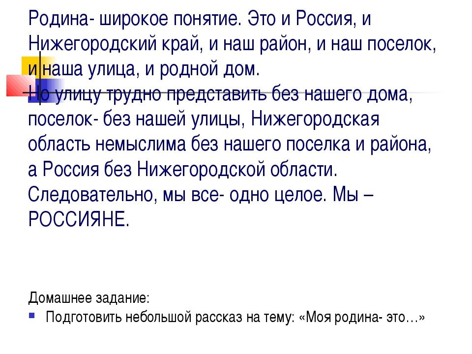 Родина- широкое понятие. Это и Россия, и Нижегородский край, и наш район, и н...
